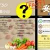 食安講座】07/30(六)『食』在『藥』小心~開始報名!