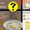 2016【食安講座】07/16(六) 醣類與生活 ~開始報名!