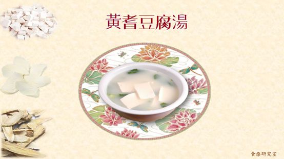 黃耆豆腐湯